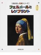 フェルメールとレンブラント 絵本画集 第2版 (おはなし名画シリーズ)