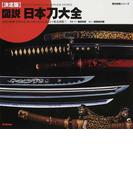 図説・日本刀大全 決定版 古代の飾剣・中世の太刀から侍の大小に至るまで徹底網羅!! (歴史群像シリーズ)
