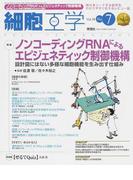 細胞工学 時代をリードする研究をわかりやすく伝えるレビュー誌 Vol.30No.7(2011) 特集ノンコーディングRNAによるエピジェネティック制御機構