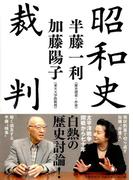 昭和史裁判