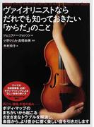 ヴァイオリニストならだれでも知っておきたい「からだ」のこと 楽器と身体の一体感をめざして