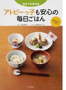 アトピーっ子も安心の毎日ごはん 和食で体質改善 除去食なしで作る