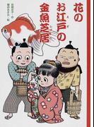 花のお江戸の金魚芝居 (どうわのとびらシリーズ)