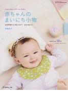 赤ちゃんのまいにち小物 出産準備から2歳ころまで 実用的な小物50点sweet and cute (ソーイングpochée special)