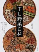 干し野菜百科 野菜66種の切り方・干し方・保存法+82のかんたん料理レシピ