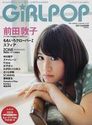 GiRLPOP 2011SUMMER 前田敦子 (SONY MAGAZINES ANNEX)