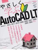 やさしく学ぶAutoCAD LT (エクスナレッジムック)