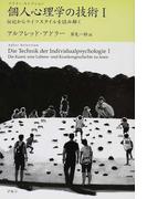 個人心理学の技術 1 伝記からライフスタイルを読み解く (アドラー・セレクション)