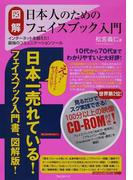 図解日本人のためのフェイスブック入門 インターネットを超えた!最強のコミュニケーションツール (FOREST Illustration book)