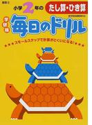 毎日のドリル小学2年のたし算・ひき算 学研版 新版