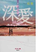 深愛 美桜と蓮の物語 1 (ピンキー文庫)(ピンキー文庫)