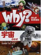 Why?宇宙のなぜ (まんが科学百科)