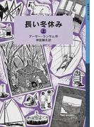 長い冬休み 上 (岩波少年文庫 ランサム・サーガ)(岩波少年文庫)