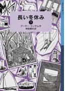 長い冬休み 下 (岩波少年文庫 ランサム・サーガ)(岩波少年文庫)
