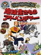 地球生きものアドベンチャー 科学コミック 2 最強の戦士はだれだ!?