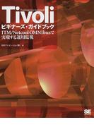 Tivoliビギナーズ・ガイドブック ITM/Netcool OMNIbusで実現する運用監視