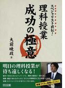理科授業成功の極意 (スペシャリスト直伝!)