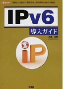 「IPv6」導入ガイド 「疑問」「注意点」「運用方法」を利用者の視点で解説! (I/O BOOKS)