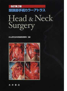 頭頸部手術カラーアトラス 改訂第2版