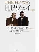 HPウェイ 偉大なる経営者が遺した経営理念と行動規範 増補版