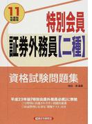 特別会員証券外務員〈二種〉資格試験問題集 2011年度版受験用