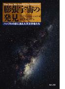 膨張宇宙の発見 ハッブルの影に消えた天文学者たち