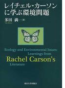 レイチェル・カーソンに学ぶ環境問題
