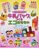 いまいみさの牛乳パックでつくるエコおもちゃ 全部で130点のおもちゃがいっぱい! (ヤングセレクション)