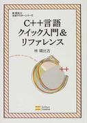 C++言語クイック入門&リファレンス (林晴比古実用マスターシリーズ)(林晴比古実用マスターシリーズ)