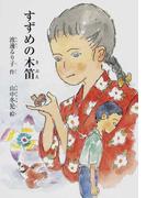 すずめの木笛 (鈴の音童話)(鈴の音童話)