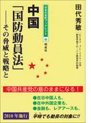 中国「国防動員法」 その脅威と戦略と (日本の息吹ブックレット)
