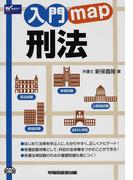 入門map刑法