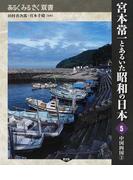宮本常一とあるいた昭和の日本 5 中国四国 2 (あるくみるきく双書)