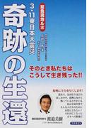 3・11東日本大震災奇跡の生還 緊急現地ルポ そのとき私たちはこうして生き残った!!