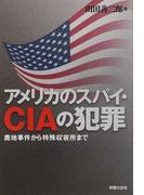 アメリカのスパイ・CIAの犯罪 鹿地事件から特殊収容所まで