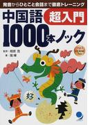 中国語1000本ノック 超入門 発音からひとこと会話まで徹底トレーニング
