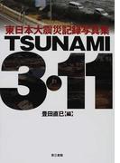 TSUNAMI 3・11 PART1 東日本大震災記録写真集