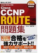 Cisco CCNP ROUTE問題集 〈642−902J〉対応 (SKILL−UP TEXT Cisco試験対策)