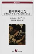 芸術家列伝 3 レオナルド・ダ・ヴィンチ、ミケランジェロ (白水Uブックス 美術)(白水Uブックス)