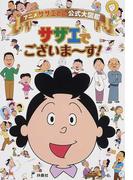 サザエでございま〜す! アニメサザエさん公式大図鑑