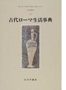 古代ローマ生活事典