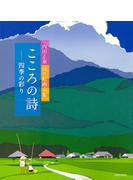 こころの詩−四季の彩り 内田正泰はり絵画文集