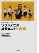ソフトテニス練習メニュー200 基本が身につく Soft Tennis Coaching Book
