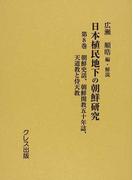 日本植民地下の朝鮮研究 復刻 第8巻 朝鮮史話