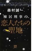 棟居刑事の恋人たちの聖地 (FUTABA NOVELS)(FUTABA NOVELS(フタバノベルズ))