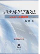 古代メソポタミア語文法 シュメール語読本 (オリエンス語シリーズ)
