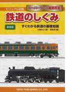 ビジュアル図鑑鉄道のしくみ スーパーリンク機能搭載! 基礎篇 すぐわかる鉄道の基礎知識