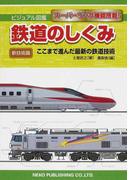 ビジュアル図鑑鉄道のしくみ スーパーリンク機能搭載! 新技術篇 ここまで進んだ最新の鉄道技術