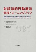弁証法的行動療法実践トレーニングブック 自分の感情とよりうまくつきあってゆくために