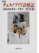 チェルノブイリ診療記 福島原発事故への黙示 新版 (新潮文庫)(新潮文庫)
